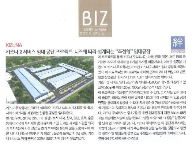 Lễ công bố dự án Kizuna 2 trên báo chí