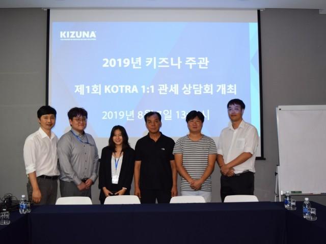KOTRA hosted custom consultation for KIZUNA's tenants