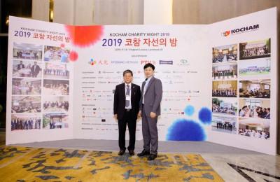 """""""Đêm từ thiện KOCHAM – KOCHAM Charity Night 2019"""" đóng góp hơn 4 tỷ đồng cho hoạt động an sinh xã hội tại Việt Nam"""